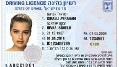 israelilicense_permit