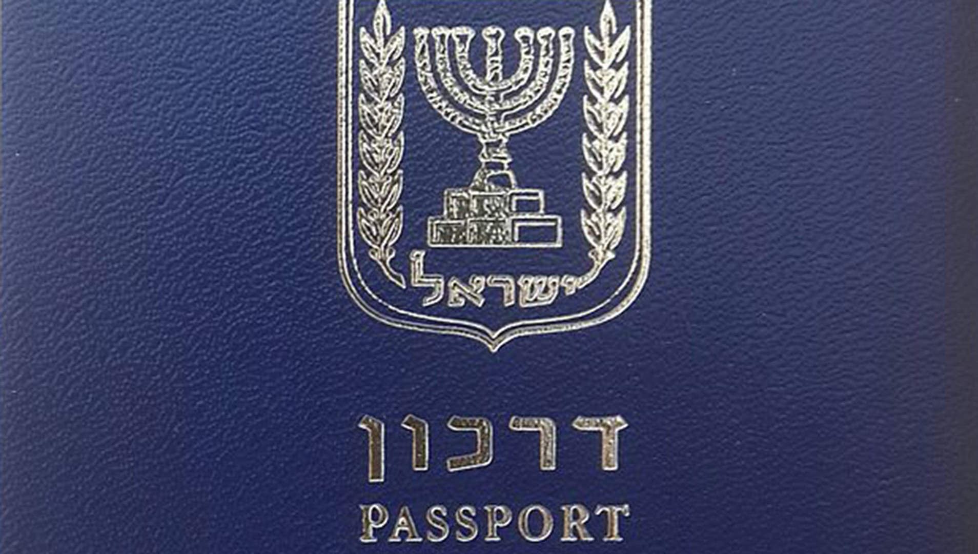 Obtaining An Israeli Passport