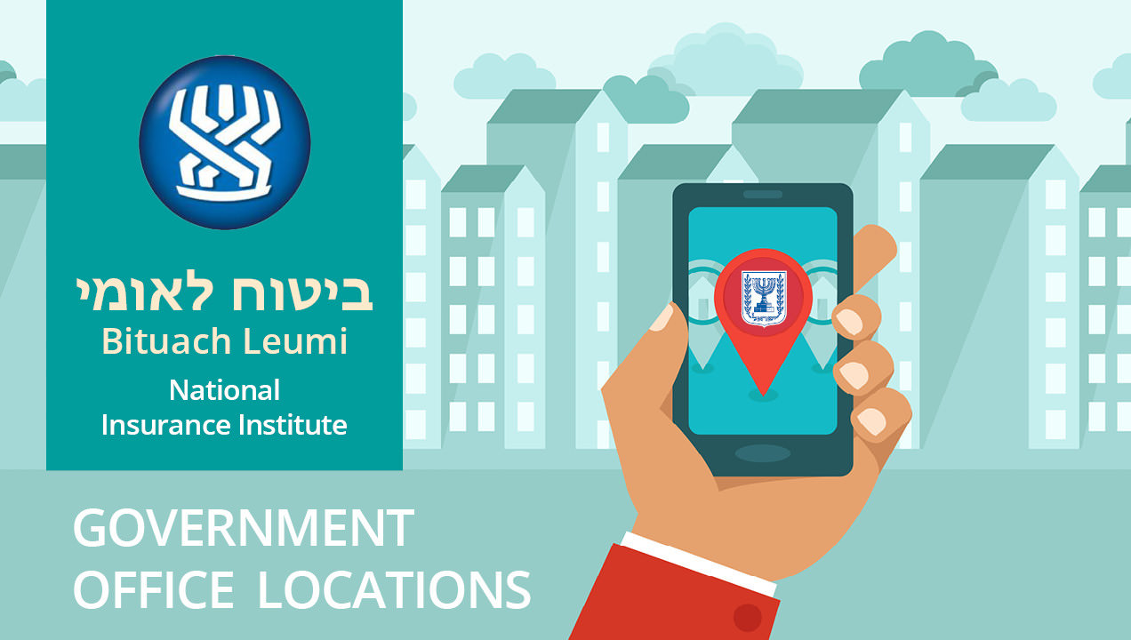 Bituach Leumi Branches: Contact, Phone Number & Hours