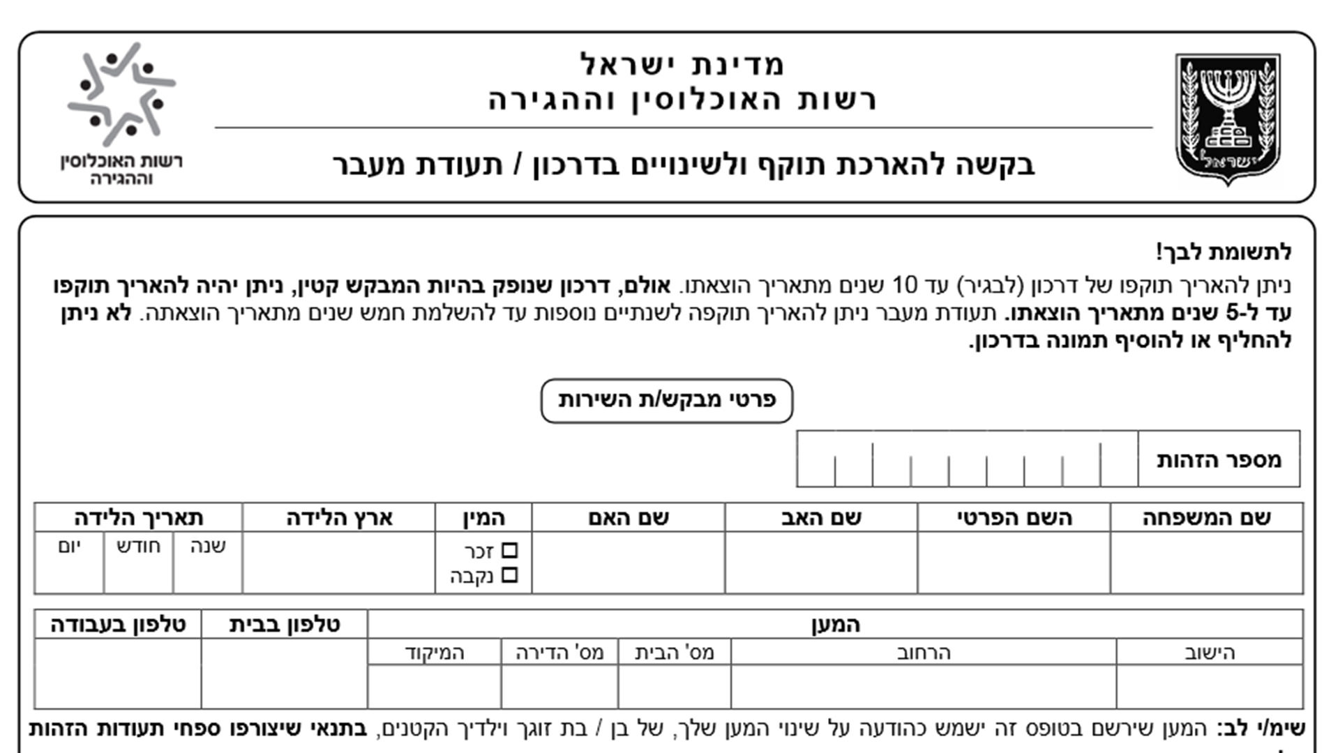 Israel Government Forms: Tofes 101, Tax, Misrad Hapnim