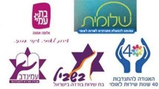 sherut-logos