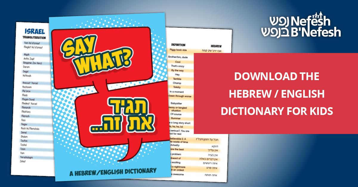 Hebrew Ulpan in israel |speak hebrew with confidence ...